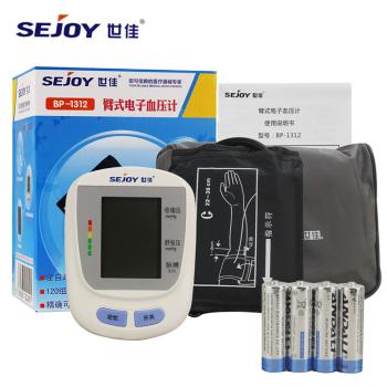 世佳上臂式電子血壓計BP-1312