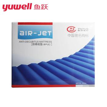 鱼跃防褥疮气垫(喷气式B型)