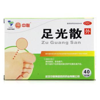 中联足光散40G*3袋