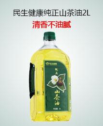 民生健康纯正山茶油2L