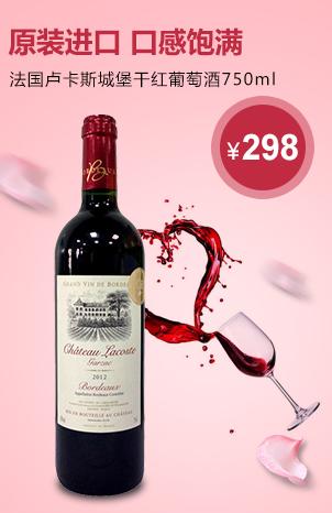 卢卡斯城堡干红葡萄酒750ml