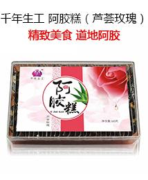 千年生工 阿胶糕(芦荟玫瑰)