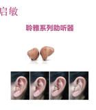 启敏耳道式超小助听器G600 CIC