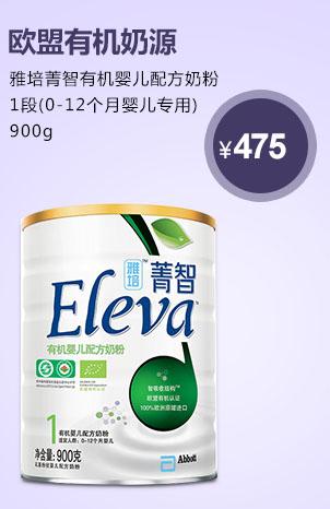 雅培菁智有机婴儿配方奶粉1段(0-12个月婴儿专用)900g