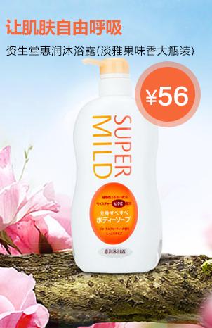 资生堂惠润沐浴露650ml(淡雅果味香大瓶装)
