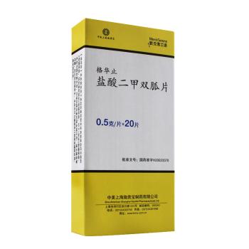 格华止盐酸二甲双胍片0.5g*20片