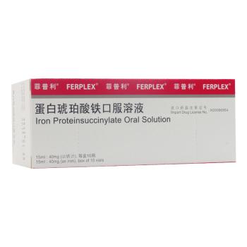 菲普利 菲普利 蛋白琥珀酸铁口服溶液 15ml*10瓶/盒