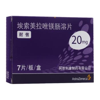 耐信 埃索美拉唑镁肠溶片 20mg*7片/盒