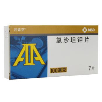 8素亚氯沙坦钾片100mg*7片