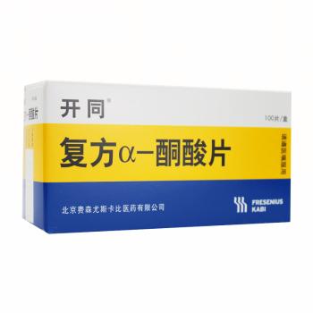开同复方α-酮酸片0.63g*100片
