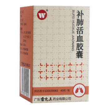 雷允上 补肺活血胶囊 0.35g*40粒/盒