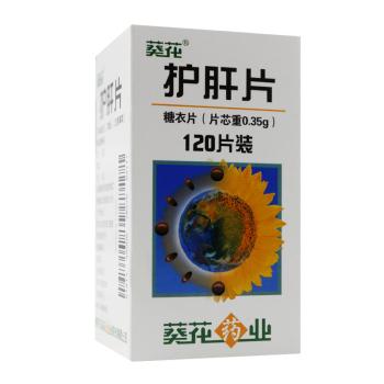 葵花  护肝片(糖衣片)0.35g*120s