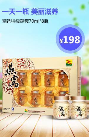 康富来金装冰糖燕窝礼盒装70ml*8