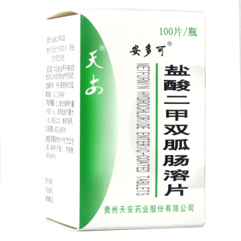 安多可 盐酸二甲双胍肠溶片 0.25g*100片*1瓶/盒