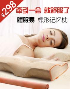 睡眠易蝶形记忆棉枕头60*33*11/6cm