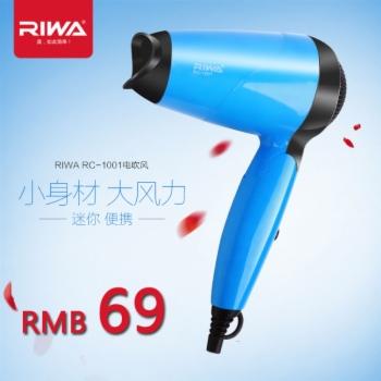 雷瓦/RIWA  吹风机家用学生宿舍折叠迷你温热风不伤发电吹风机筒RC-1001