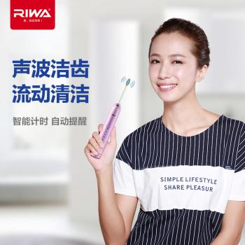 雷瓦/RIWA 电动牙刷成人智能充电牙刷声波自动软毛牙刷防水情侣款粉色蓝色