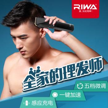 雷瓦/RIWA 理發器電推剪成人兒童電推子剃頭刀家用電動充電式剪發器 RE-5801
