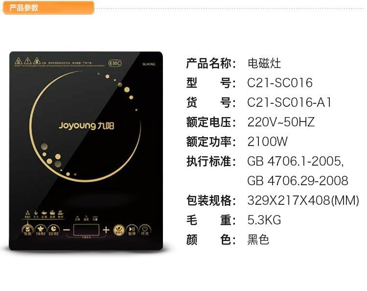 九阳 多功能家用火锅电磁炉 C21 SC016说明书,价格,多少钱,怎