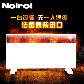 法国进口Noirot诺朗家用取暖器省电浴室电暖器对流式电采暖器1750W