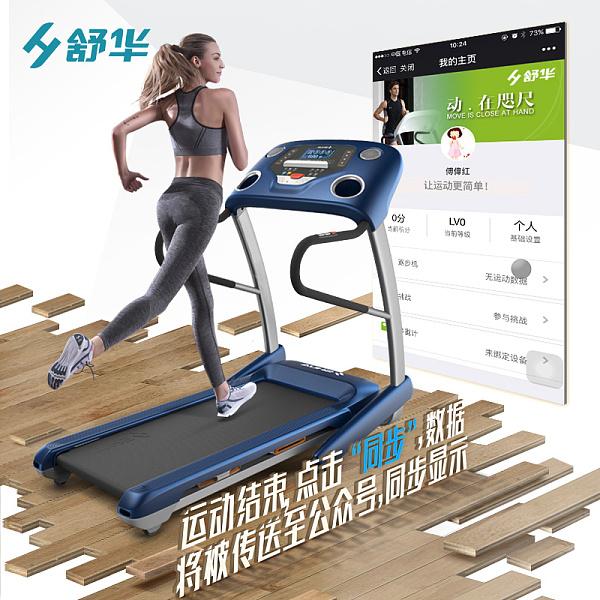 舒華 智能型單功能家用靜音微信版跑步機 羅伯特SH-T5115 單功能