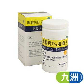 凯思立D碳酸钙D3咀嚼片1.25g*60片