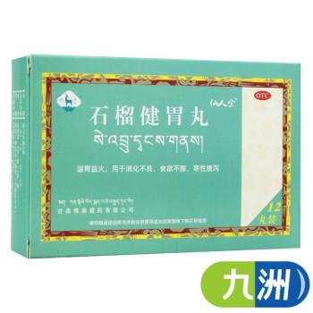 藏羚石榴健胃丸(水丸)6丸*2板