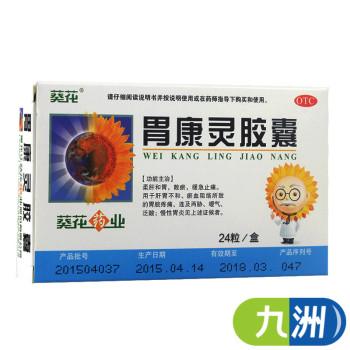 葵花胃康靈膠囊0.4g*24s