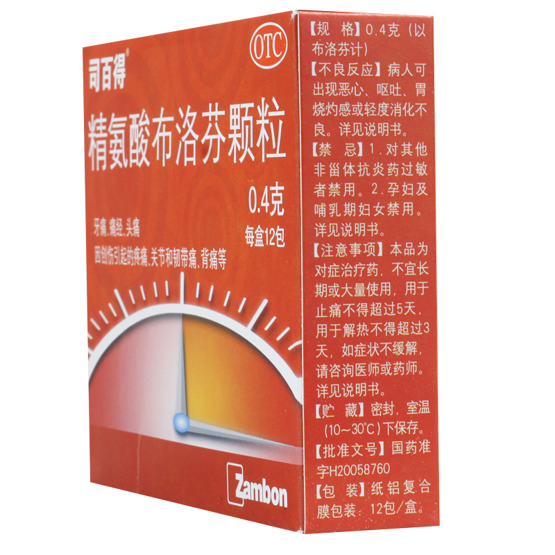 司百得精氨酸布洛芬颗粒0.4g*12包