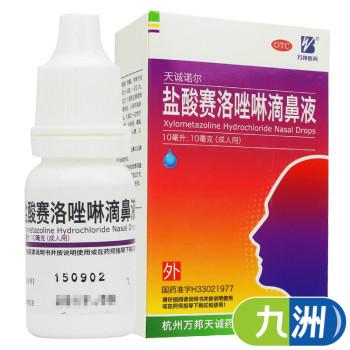 百氏灵天诚诺尔盐酸赛洛唑啉滴鼻液10ml