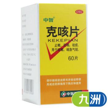 中智X克咳片(薄膜衣片)0.54g*60s