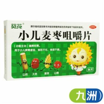 葵花小儿麦枣咀嚼片0.45g*12s*3板