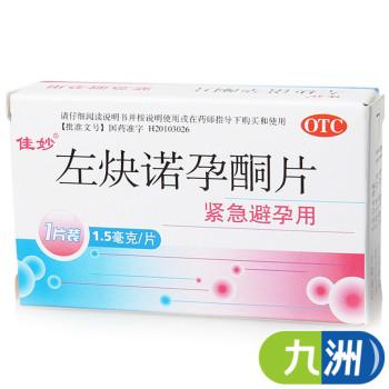 佳妙左炔諾孕酮片1.5mg*1片