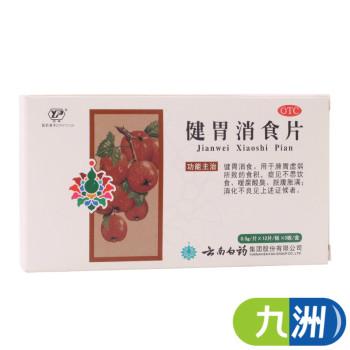 云南白药健胃消食片 0.5g*12s*3板