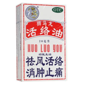 狮马龙活络油20ml
