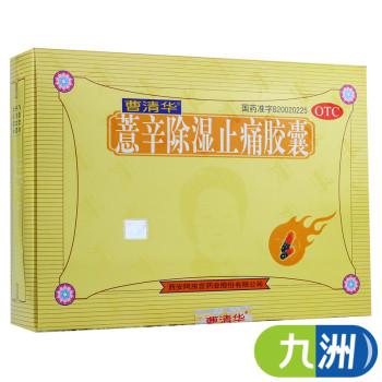 曹清华薏辛除湿止痛胶囊0.3g*12粒*18板