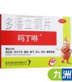 吗丁啉多潘立酮片10mg*42片