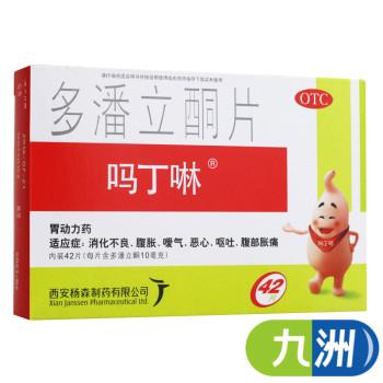 嗎丁啉多潘立酮片10mg*21s*2板