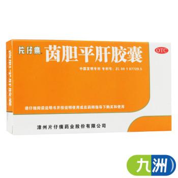 片仔癀 茵膽平肝膠囊 20粒 黃疸型慢性肝炎 解酒養護肝