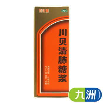 片仔癀 川贝清肺糖浆 120ml 清肺润燥 止咳化痰 燥咳咽痛