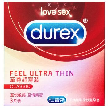 杜蕾斯至尊超薄装避孕套3只