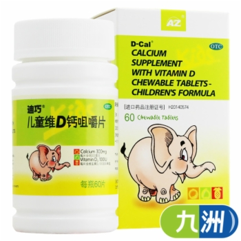迪巧儿童维D钙咀嚼片 60片小儿补钙进口迪巧儿童钙片