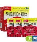 朗迪碳酸鈣D3顆粒10袋兒童小孩成人孕婦哺乳期補鈣沖劑