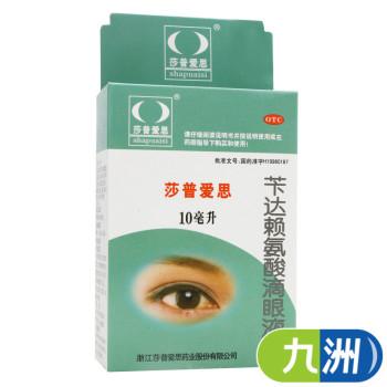 莎普爱思苄达赖氨酸滴眼液10ml早期老年性白内障眼药水