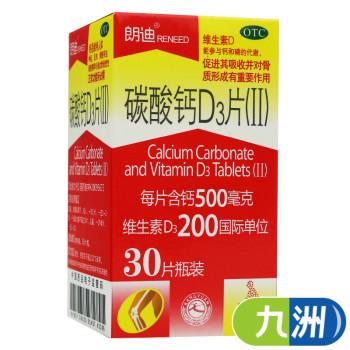 朗迪 碳酸钙D3片30片钙片中老年人孕妇孕前补钙哺乳期儿童