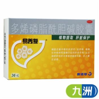 【护肝】易善复多烯磷脂酰胆碱胶囊228mg*36粒