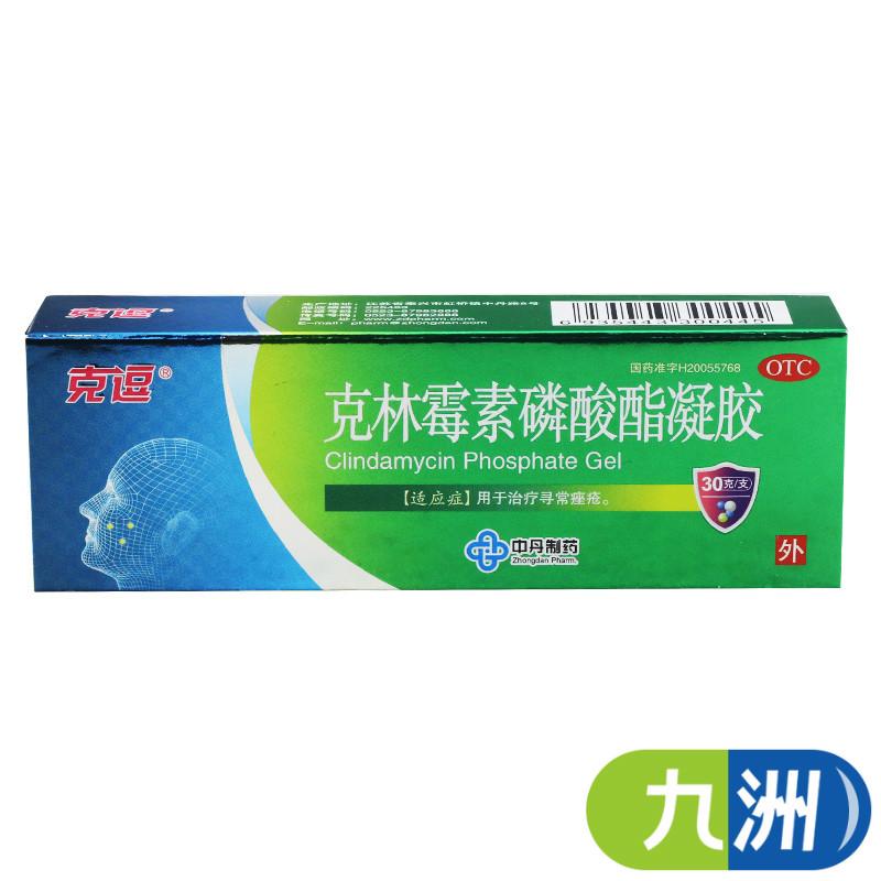 克林霉素磷酸酯凝胶30g图片