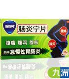 天施康肠炎宁片(薄膜衣) 0.42g*12s*3板