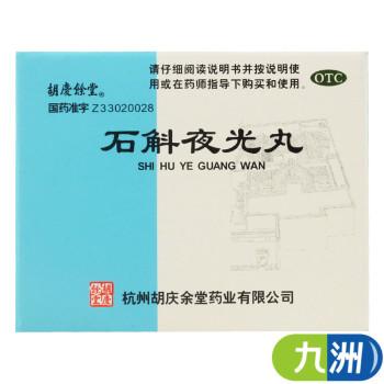 胡庆余堂石斛夜光丸(水蜜丸) 7.3g*10袋