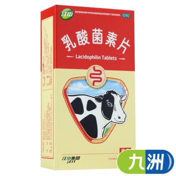 江中乳酸菌素片0.4g*32片